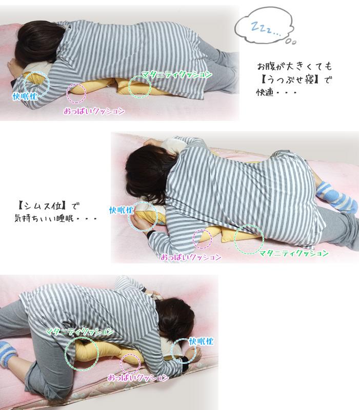 お腹が大きい妊婦さんでもうつぶせ寝やシムス位ができます