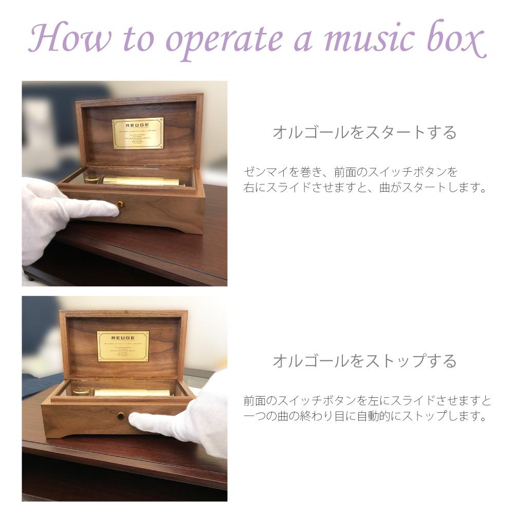 オルゴールの操作方法