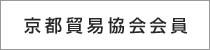 京都貿易協会会員