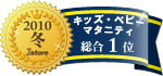 Eストアーアワード2010冬受賞