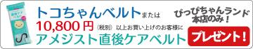 トコちゃんベルトまたは10,800円(税込)以上お買上げのお客様に、直後ケアベルトプレゼント