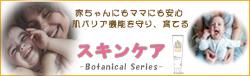 ボタニカルシリーズ