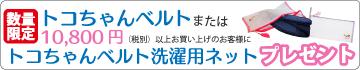 トコちゃんベルトまたは10,800円(税込)以上お買上げのお客様に、トコちゃんベルト洗濯用ネットプレゼント