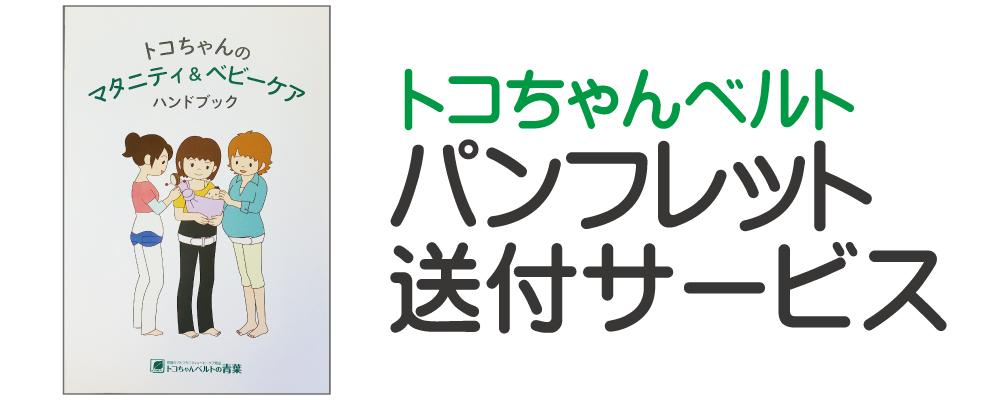 トコちゃんベルト パンフレット送付サービス